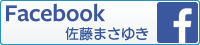 佐藤まさゆきフェイスブック