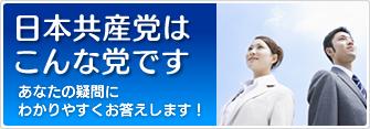 日本共産党はこんな党です