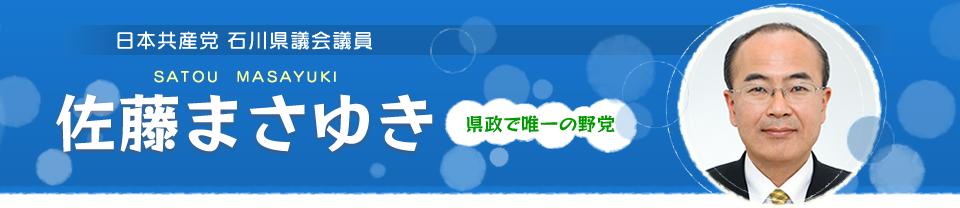 佐藤まさゆき―日本共産党 石川県議会議員
